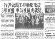 媒體報導蓮慈上師榮膺社區成就獎