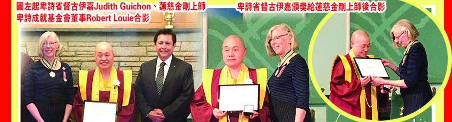 Master Lian Tzi Honoured with 2017 BC Community Achievement Award